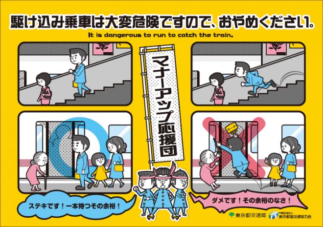 平成26年度「マナーアップ応援団」シリーズ/乗車時のマナー編(提供/東京都交通局)