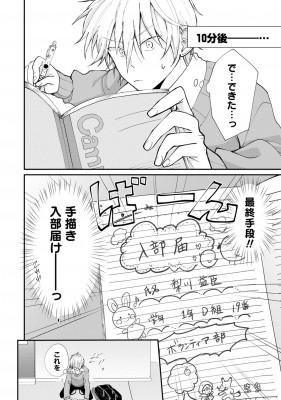 ボランティア部へ入る(C)  Noba Kiritani / LINE