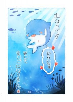 ほにゅーるいサン(C)  Noba Kiritani / LINE