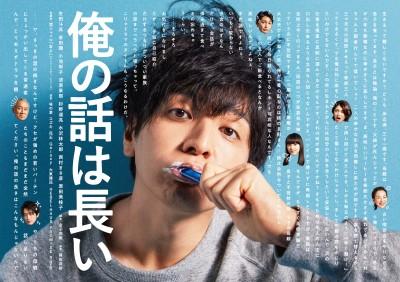 期待度ランキング7位にランクインした『俺の話は長い』(日本テレビ系/土曜22:00) (C)日本テレビ