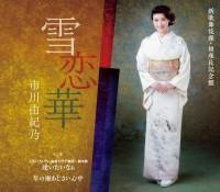 市川由紀乃の「雪恋華」(※写真は、新歌舞伎座・初座長記念盤)