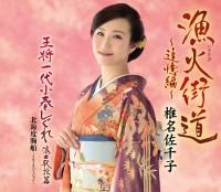 椎名佐千子の「漁いさりび火街道〜追憶編〜」