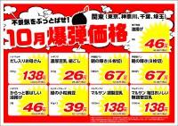 【業務スーパー】10月の特売品(関東版)は…豆腐300gが28円!