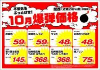 【業務スーパー】10月の特売品(関西版)は…ちくわ48円!安い!