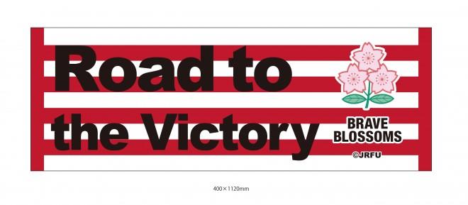 勝利を願うメッセージをデザインした新商品フェイスタオル