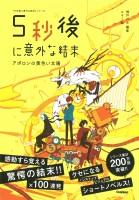 『5秒後に意外な結末 アポロンの黄色い太陽』(税抜1,000円)