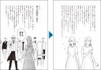 「ウラ・オモテ」の2ページ完結