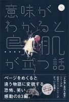 「オモテ/ウラ」の2ページで構成される超短編集『5分後の隣のシリーズ  意味がわかると鳥肌が立つ話』(税抜1000円)