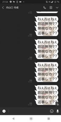 高桑さんが彼氏に送ったライン画面