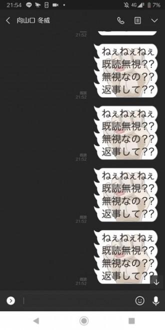高桑さんが返信してくれない彼氏に送ったライン画面