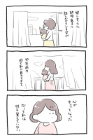 「母という生き物」