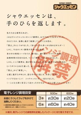 ニッポンハムが掲げた「レンジ調理解禁」