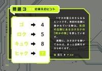 2ケタの数字についてのヒントも次の写真にあり→