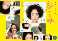 TBS金曜ドラマ『凪のお暇』(C)TBS