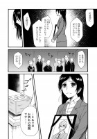 『ゆとのと』第一話 6/46
