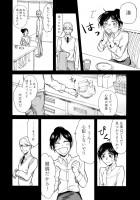 『ゆとのと』第一話 8/46