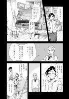『ゆとのと』第一話 9/46