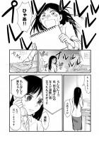 『ゆとのと』第一話 15/46