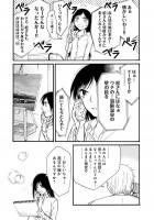 『ゆとのと』第一話 16/46