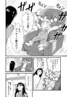 『ゆとのと』第一話 26/46