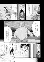 『ゆとのと』第一話 39/46