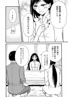 『ゆとのと』第二話 2/46
