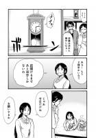 『ゆとのと』第二話 4/46