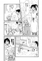 『ゆとのと』第二話 7/46