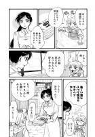 『ゆとのと』第二話 17/46