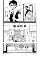 『ゆとのと』第二話 20/46