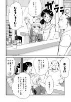 『ゆとのと』第二話 22/46