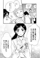 『ゆとのと』第二話 26/46