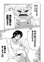 『ゆとのと』第二話 31/46