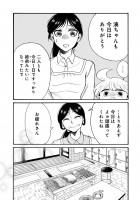『ゆとのと』第二話 33/46