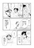 『ゆとのと』第二話 36/46