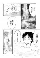 『ゆとのと』第二話 38/46