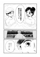 『ゆとのと』第二話 39/46