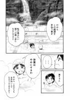 『ゆとのと』第二話 40/46