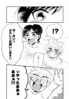 『ゆとのと』第二話 41/46