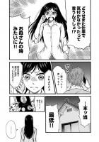 『ゆとのと』第三話 3/30