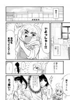 『ゆとのと』第三話「お好みはじっと待て」 4/30