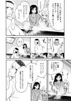『ゆとのと』第三話 18/30