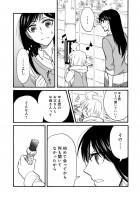 『ゆとのと』第三話 23/30