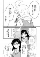 『ゆとのと』第三話 24/30