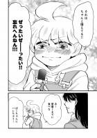 『ゆとのと』第三話 26/30
