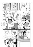 『ゆとのと』第四話 3/21