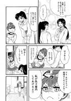 『ゆとのと』第四話 8/21