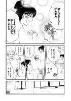 『ゆとのと』第五話 6/23
