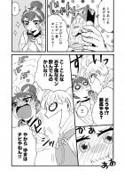 『ゆとのと』第五話 9/23