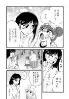 『ゆとのと』第五話 11/23